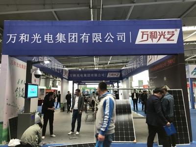 光伏吉林省万和光电集团有限公司.jpg